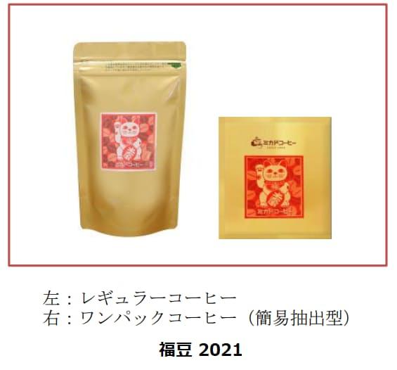 ミカド珈琲商会、「福豆 2021」を年末年始の期間限定で発売