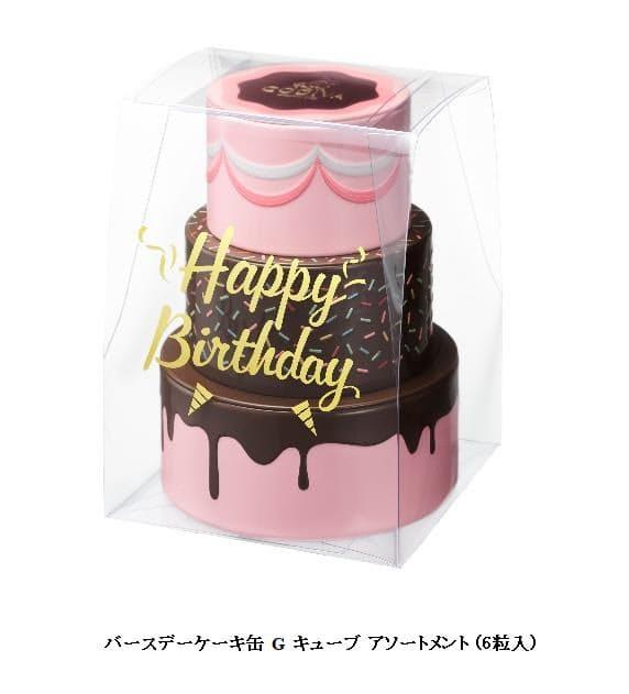 ゴディバ、「バースデーケーキ缶 G キューブ アソートメント (6粒入)」