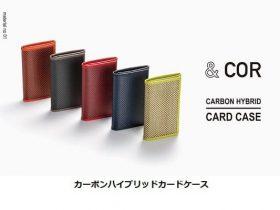 三井化学、「&COR カーボンハイブリットシート」製カードケースをクラウドファインディング