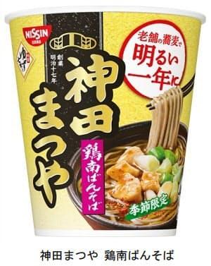 日清食品、「神田まつや 鶏南ばんそば」