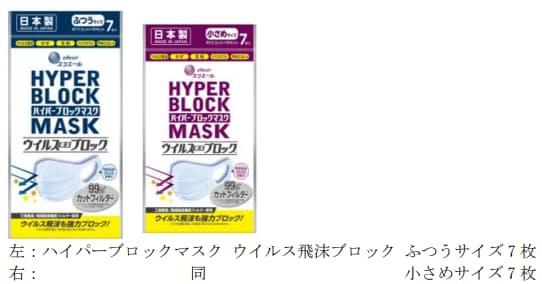 大王製紙、「エリエール ハイパーブロックマスク ウイルス飛沫ブロック ふつうサイズ7枚/小さめサイズ7枚」