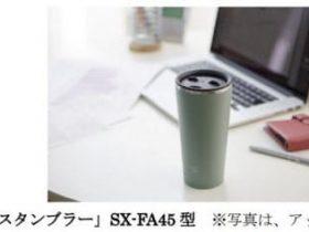 象印マホービン、「ステンレスタンブラー<SX-FA45>」型
