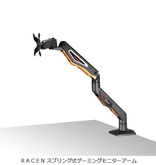 センチュリー、「RACEN スプリング式ゲーミングモニターアーム」