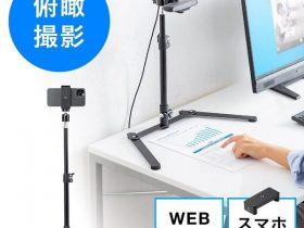 サンワサプライ、ウェブカメラ用俯瞰撮影スタンドとLEDリングライト付き俯瞰撮影スタンド