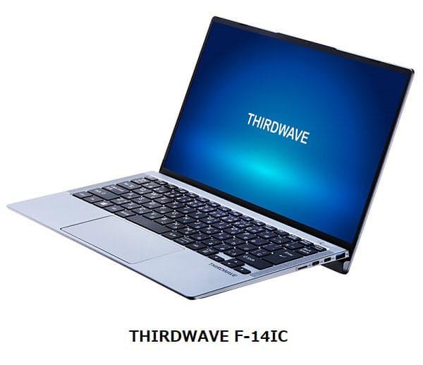 サードウェーブ、第10世代 Core i5 CPU搭載の14インチモバイルノートPC