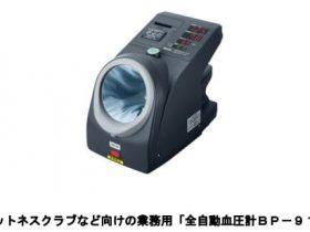 タニタ、フィットネスクラブなど向け業務用血圧計「全自動血圧計BP-910」