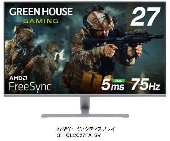 グリーンハウス、ブルーライトカット機能と最大75Hzのリフレッシュレートに対応した27型ゲーミングディスプレイ