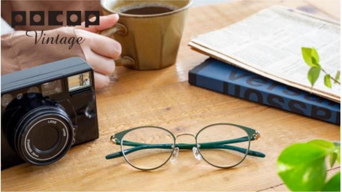 愛眼、クラシックテイストシリーズ「POCOP VINTAGE」よりメタル仕様のメガネ