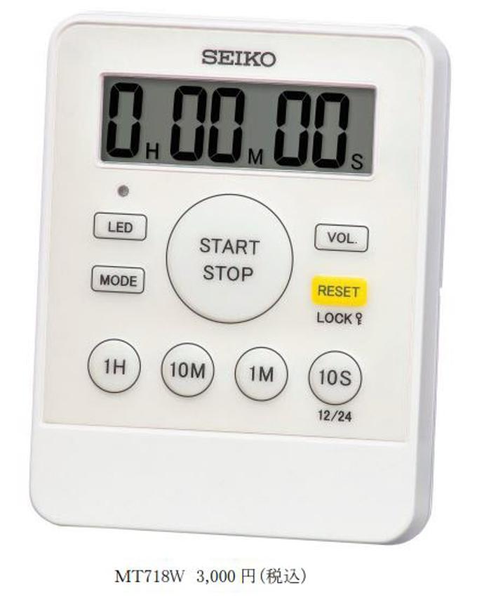 セイコーHD、セイコータイムクリエーションが10時間まで計測することができる生活防水仕様のタイマー