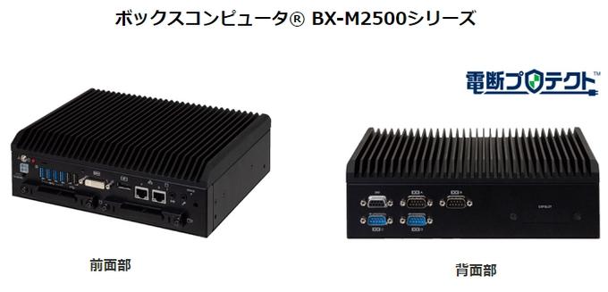 コンテック、第9世代 インテル Core プロセッサ搭載のファンレス組み込み用コンピュータ