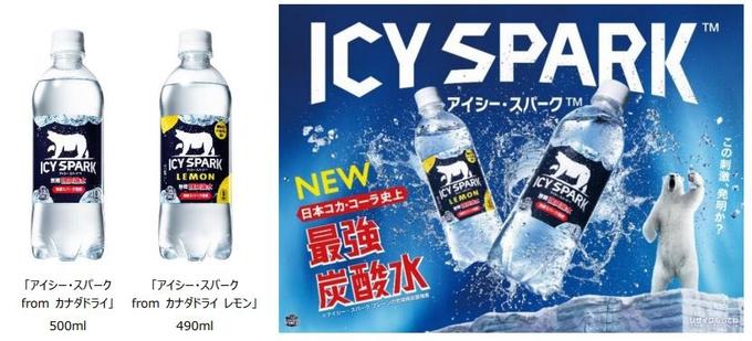 コカ・コーラシステム、「アイシー・スパーク from カナダドライ/カナダドライ レモン」