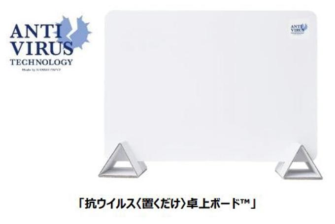関西ペイント、「漆喰」の塗料化技術を活用した「抗ウイルス〈置くだけ〉卓上ボード」