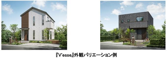 パナソニックホームズ、「地震あんしん保証」付きの住宅「V'esse<ヴェッセ>」