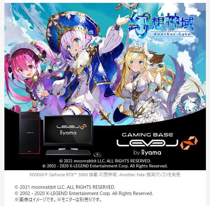 ユニットコム、「幻想神域 -Another Fate-推奨パソコン」
