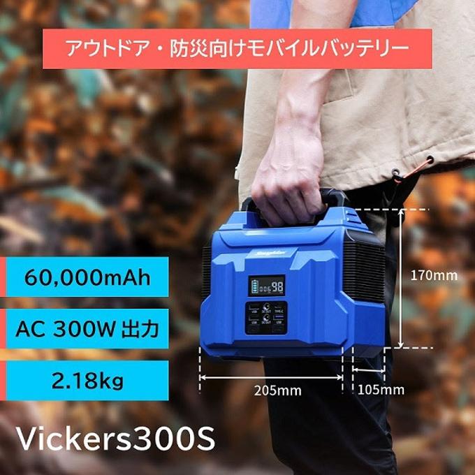 リンクス、アウトドア・防災向けポータブル電源「Vickers 300S」