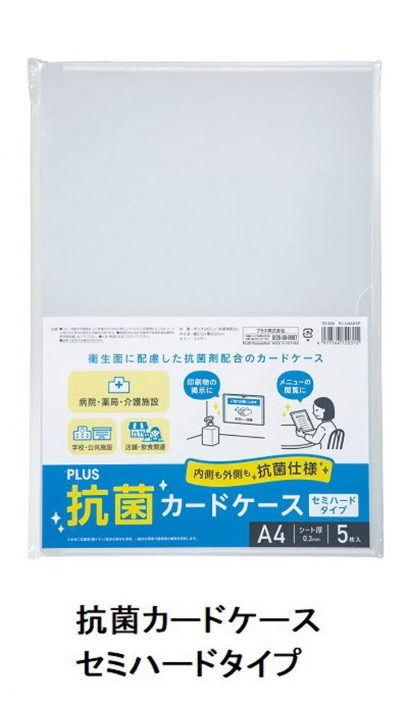 プラス、抗菌剤配合のA4サイズ「抗菌カードケース セミハードタイプ」