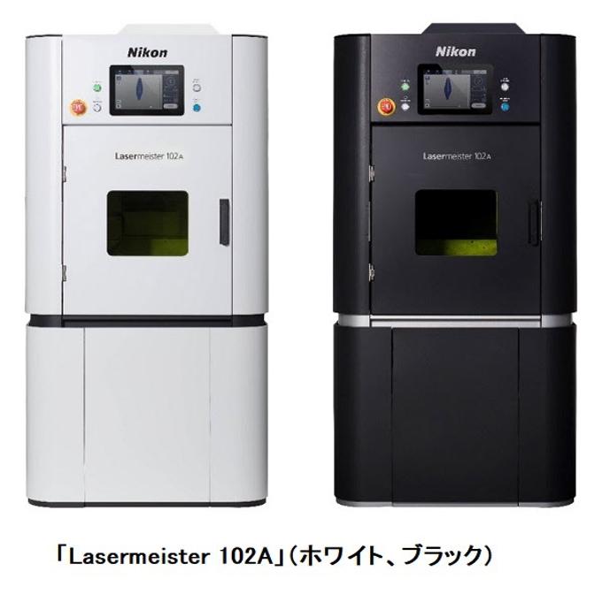 ニコン、チタン合金による金属造形が可能な「光加工機『Lasermeister 102A』」