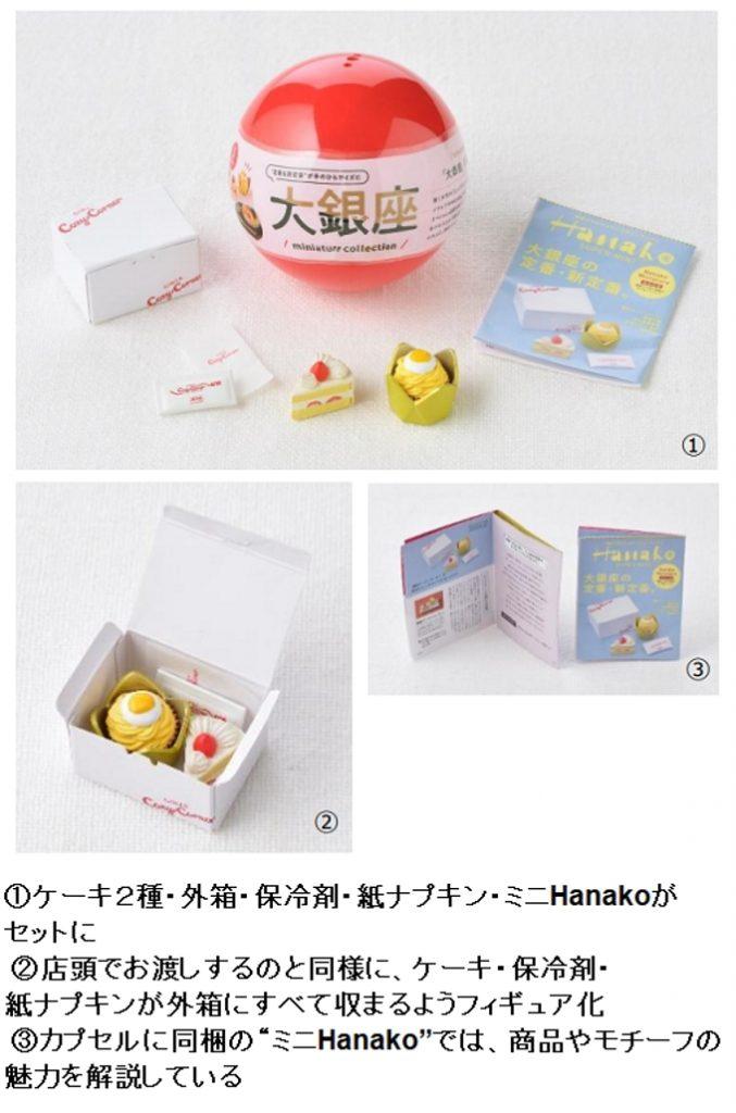 銀座コージーコーナー、製作協力したカプセルトイ「Hanako×ケンエレファント『大銀座 ミニチュアコレクション』」