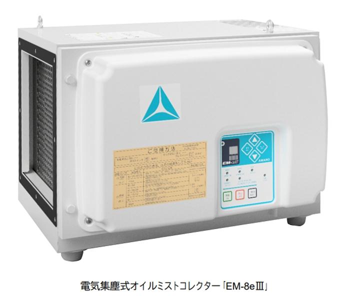 アマノ、金属切削工程で発生するオイルミストを捕集する電気集塵式オイルミストコレクター「EM-8eIII」