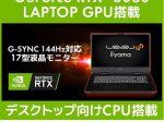 ユニットコム、iiyama PC「LEVEL∞」より17型ゲーミングノートパソコン
