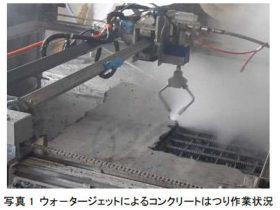 """NEXCO中日本、高圧水を使ってコンクリートを自動で削り取る「ウォータージェット""""はつり""""装置」"""