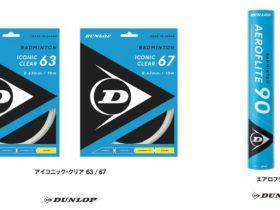 ダンロップスポーツ、バドミントン用ストリング「ICONIC CLEAR」とシャトル「AEROFLITE 90」