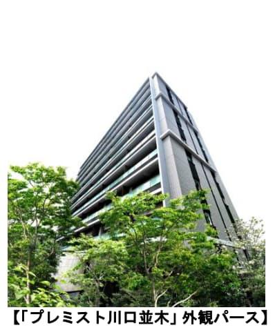 大和ハウス、JR京浜東北線「川口駅」を生活圏とする分譲マンション「プレミスト川口並木」