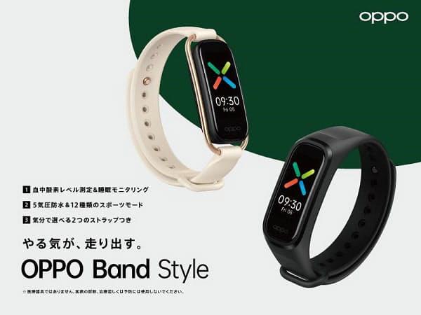 OPPO、血中酸素レベル測定機能を搭載したスマートバンド「OPPO Band Style」