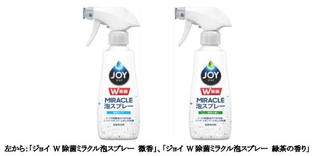 P&G、「ジョイ W除菌 ミラクル泡 スプレー」