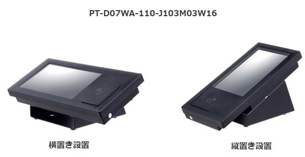 コンテック、卓上型7インチパネルコンピュータ「PT-D07WA-110」