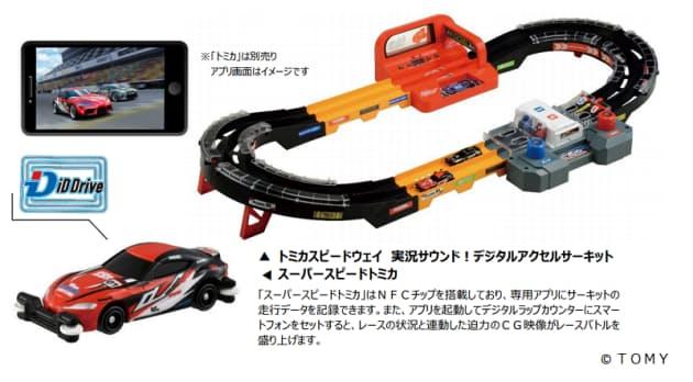 タカラトミー、「トミカスピードウェイ 実況サウンド!デジタルアクセルサーキット」「スーパースピードトミカ」