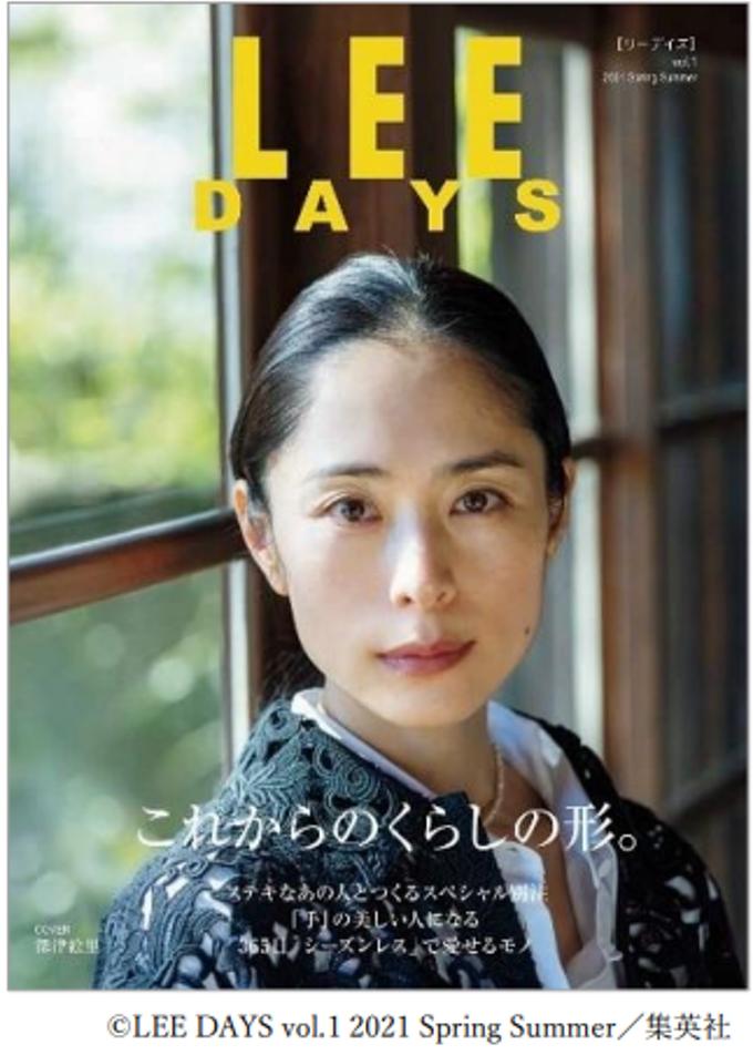 集英社、女性誌「LEE」よりムック「LEE DAYS vol.1 Spring Summer」