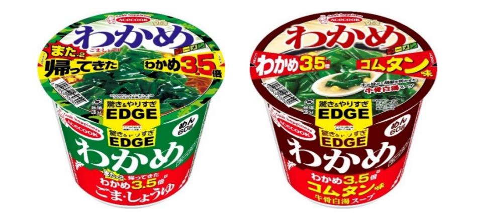 エースコック、「EDGE×わかめラーメンごま・しょうゆ また×2 帰ってきたわかめ 3.5 倍/コムタン味 わかめ 3.5 倍」を発売