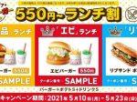 ロッテリア、「ロッテリア人気バーガー550円~ランチ割」