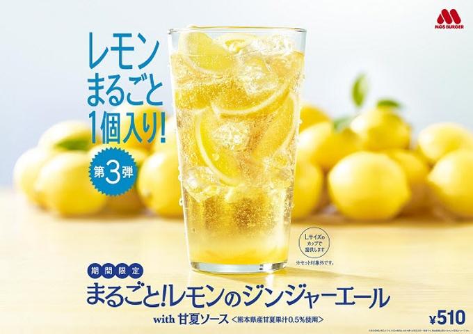 モスフードサービス、「まるごと!レモンのジンジャーエールwith甘夏ソース」と「甘夏ジンジャーエール」