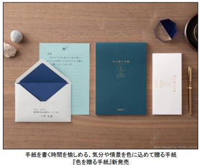 デザインフィル、プロダクトブランド「ミドリ」より「色を贈る手紙」
