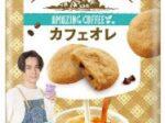 不二家、EXILE TETSUYAプロデュースのコーヒー専門店とコラボした「カントリーマアム」2種