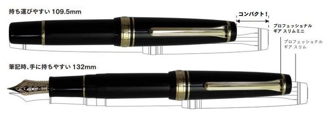 セーラー万年筆、改良型「プロフェッショナルギア スリムミニ 金 万年筆」にベーシックカラー3色・7字幅