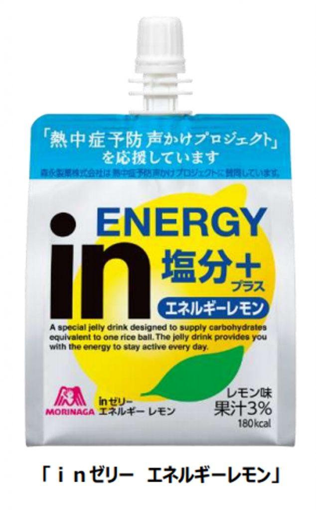 森永製菓、「inゼリー エネルギーレモン」