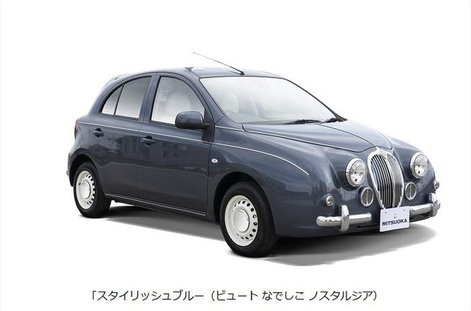 光岡自動車、期間限定特別仕様車「nostalgia」