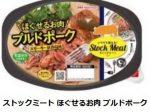 日本ハム、「ストックミート ほぐせるお肉 プルドポーク/プルドビーフ」