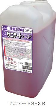 ライオンハイジーン、食品加工事業者向け除菌洗浄剤「サニテートS-3R」