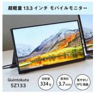 リンクス、USB Type-CおよびMini HDMIに対応したポータブル型液晶ディスプレイ