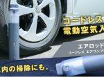 スリーアールソリューション、タイヤの空気入れ・車内掃除が1台で完結する「エアロッド」