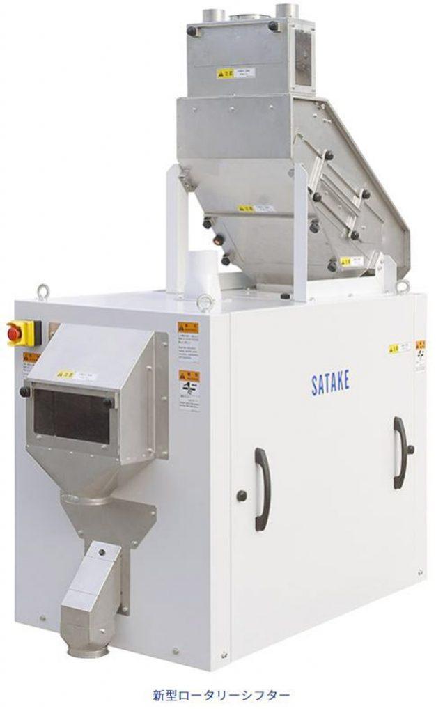サタケ、稼働効率と安全性がさらに向上した新型ロータリーシフターを発売