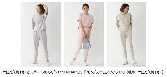 三陽商会、「S.ESSENTIALS」からパーソナルスタイリスト大日方久美子さんとコラボしたセットアップ