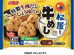 日本水産、松屋フーズと共同開発した「松屋監修 牛めしおにぎり」(家庭用冷凍食品)