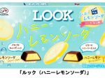 不二家、映画「ハニーレモンソーダ」とのタイアップ商品として「ルック(ハニーレモンソーダ)」など2品