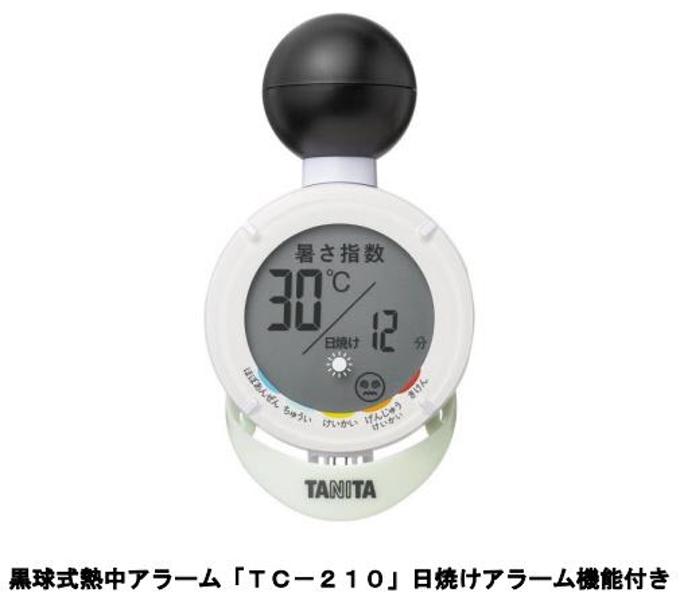 タニタ、黒球式熱中アラーム「TC-210」日焼けアラーム機能付き
