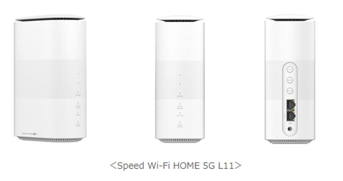 UQコミュニケーションズ、5G対応ホームルーター「Speed Wi-Fi HOME 5G L11」